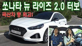 현대 쏘나타 뉴라이즈 2.0 터보 시승기 1부, 국산차 최고의 밸런스&완성도!!!