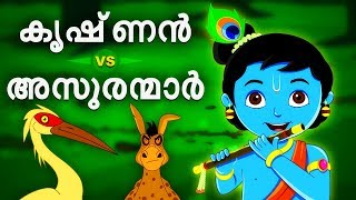 Krishna vs Demons | Full Movie (HD) | Malayalam Stories for Kids
