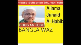 JUNAID  AL HABIB (আল্লামা জুনায়েদ আল হাবীব) BANGLA WAZ