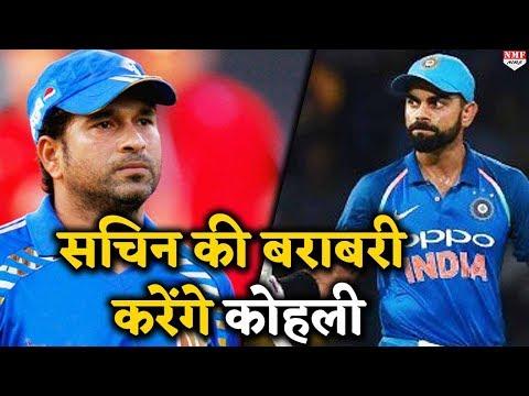 Virat Kohli ODI में बनाएंगे ये खास Record, Sachin-Sangakkara की करेंगे बराबरी
