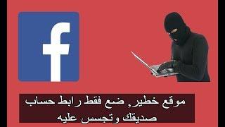 كيفية التجسس علي صديقك في الفيسبوك بدون برامج