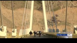 Iran made Cable Bridge & Arch Bridge, Chaharmahal & Bakhtyari پل كابلي و پولي قوسي فلزي ساخت ايران
