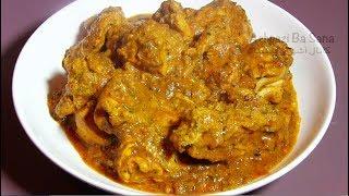 Chicken Masala طرز تهیه (چیکن ماسالا) مرغ ادویه ای هندی
