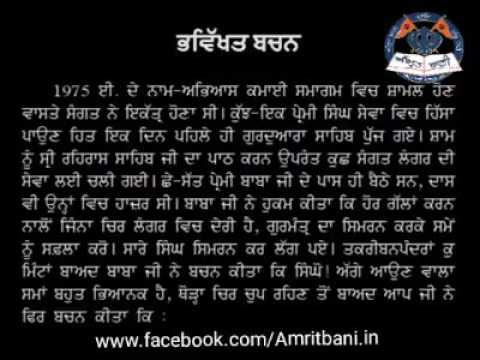 Future Prediction by Sant Baba Harnaam ji ( Rampur khera wale )
