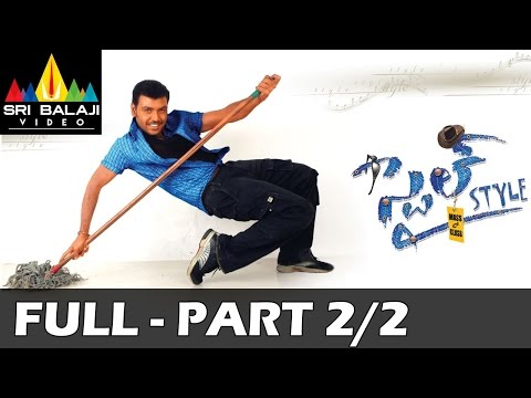 Style Telugu Movie Part 2/2 | Lawrence, Prabhu Deva, Charmme | Sri Balaji Video