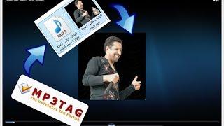 أفضل طريقة لأضافة صورة على اغنية او البوم اغانى mp3... رابط البرنامج فى وصف الفيديو