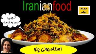 استانبولی پلو به روش پخت مشهدی.استانبولی تند و تیز| Estamboli Polo-Rice