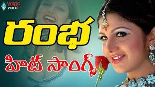 Rambha Telugu Hit Video Songs - Telugu Super Hit Video Songs - 2016