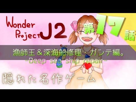 【隠れた名作ゲーム】ワンダープロジェクトJ2 実況プレイ part17