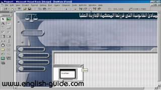 تعليم فيجوال بيسك - كيفية عمل برنامج متكامل الجزء الأول
