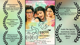 Matrirupena | Bengali Short film | Sonalee | RJ Sree | Pallabi | Fun Do Entertainment