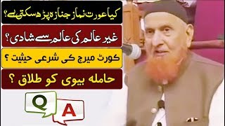 Important Question | Sheikh Makki Al Hijazi | Janaza for Women |  Court marriage | Hamla ko Talaq