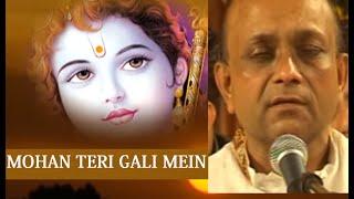Mohan Teri Gali Mein Mujhe Hai Talash VINOD AGARWAL I [Full Video] I Mohan Teri Gali Mein Part 1, 2