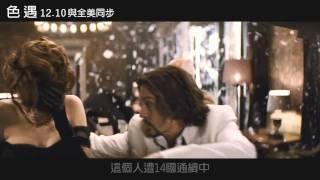 2010/12/10《色遇》電影預告