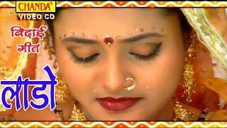 Vidai Geet || Laddo || लाड़ो || Anjali Jain || Vivah Geet ||Trimurti Cassette
