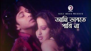 Ami Vabte Parina | Bangla Movie Song | Shakib Khan | Baishakhi | Asif Akbar