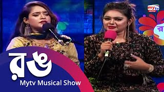 Rong   রঙ   EP 178   Bangla Music Show   Mytv Show