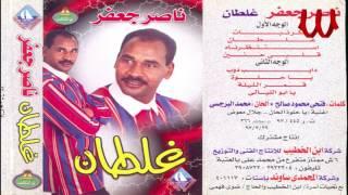 Nasser Ga3far -  2amar ElLilah / ناصر جعفر - قمر الليله