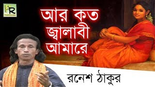 Ar Koto Jalibi Amare (আর কত জালাবি আমারে)  Ronesh Thakur | Bangla Baul Song
