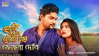 Josna Dekhi Video Song | Sabina Yesmin & Nakib Hrid Chowdhury | Shah Riaz | Jolly