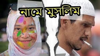 naamey muslim || Bangla waz 2017 || bangla funny video