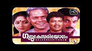 ചിരിക്കാൻ മാത്രം  | Malayalam Full Movie | Gajakesariyogam | Malayalam comedy | Innocent, mukesh