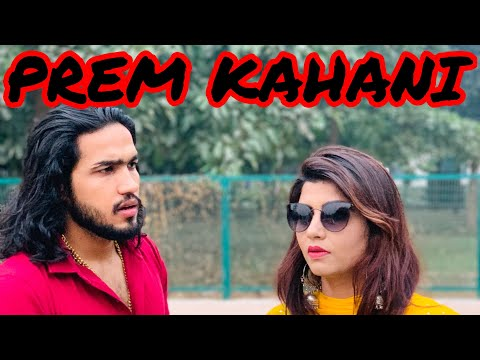 Desi Prem Kahani Part 2 || Sonika Singh || Rohit Sehrawat || The Berozgars