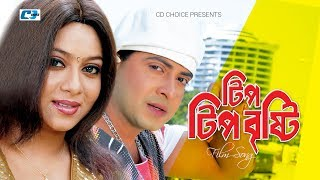 Tip Tip Bristy | Shakib Khan | Subnur | Bangla Movie Song | FULL HD