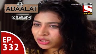 Adaalat - আদালত (Bengali) - Ep 332 Bird Lover (Part-2)