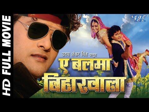 Xxx Mp4 बलमा बिहार वाला A Balma Bihar Wala Super Hit Bhojpuri Full Movie Khesari Lal Yadav 3gp Sex