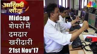 Aakhri Sauda   बाजार में तेज़ी   Midcap शेयरों में भी दमदार खरीदारी   21st Nov   CNBC Awaaz