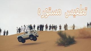 تطعيس مستورهـ الجمعه 5/13