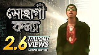 সোহাগী কন্যা   Sohagi Konna   Bangla Music Video   Shohag