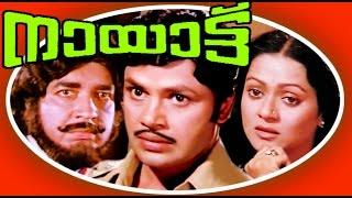 Nayattu | Malayalam Full Movie | Jayan & Prem Nazir