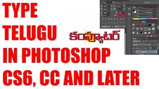 How to Type Telugu In Photoshop Cs6 & CC and later versions