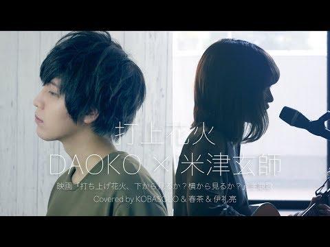 Uchiage Hanabi  DAOKO × Kenshi Yonezu  (Covered by KOBASOLO & Harutya & Ryo Irai)