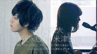 打上花火/DAOKO × 米津玄師(Covered by コバソロ & 春茶 & 伊礼亮)
