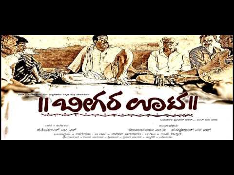 Xxx Mp4 Beegara Oota Kannada Movie Official Trailer 3gp Sex