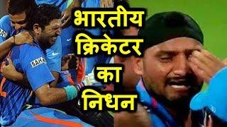 अभी अभी: पंखे से लटका मिला इस भारतीय क्रिकेटर