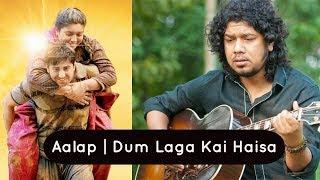 Aalap | Moh Moh Kai Dhaage - Papon - Rhythmic Birds