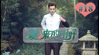 Love, Just Come EP18 Chinese Drama 【Eng Sub】| NewTV Drama