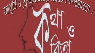 BRISTI  MANE  BHALOBASHA-A SRUTINATAK WRITTEN BY   BANANI MUKHERJEE-PRODUCED BY KATHA O KABITA