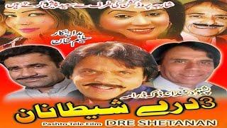 Pashto Comedy Drama - Dre Shetanan - Jahangir Khan, Umar Gul Pushto Mazahiya Film