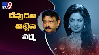 RGV on Sridevi death || I never hated God more than today - TV9