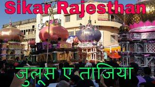 जुलूस ए ताजिया | Muharram Festival 2017 | Sikar Rajesthan