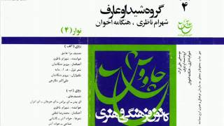 Chavosh 04 چاووش ۴ - محمدرضا لطفی و هنگامه اخوان