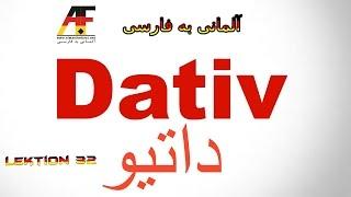 Lektion 32 Dativ  AlmaniBeFarsi Arman  ( Armanabc.com ) / آموزش زبان آلمانی به فارسی