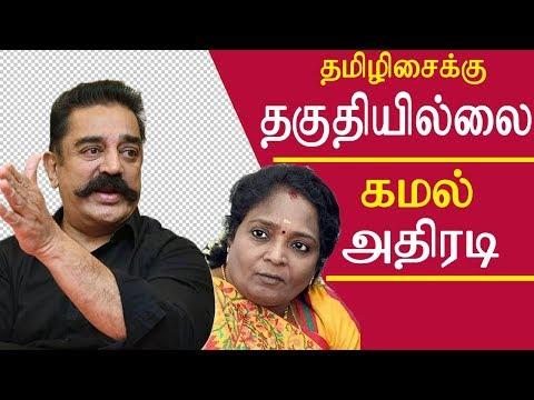 Xxx Mp4 Tamil News Kamal Vs Tamilisai Kamal Haasan Slams Tamilisai Tamil News Live Redpix 3gp Sex