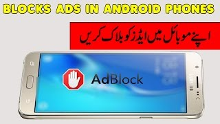 How to Blocks Ads In Android Phones in Urdu ❤