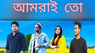 Bangla New Natok 2016 আমরাই তো ll Poor Prince MultiMedia
